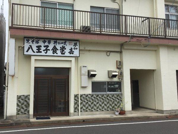 hachiouji-takefu-077.jpg