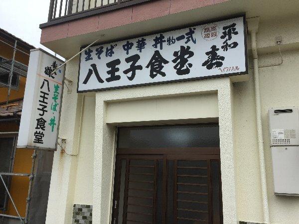 hachiouji-takefu-078.jpg