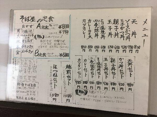 hatsune-fukui-004.jpg