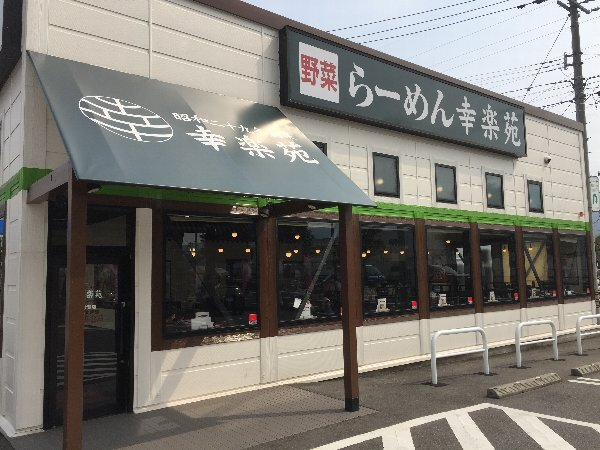 kourakuen2-tsuruga-003.jpg