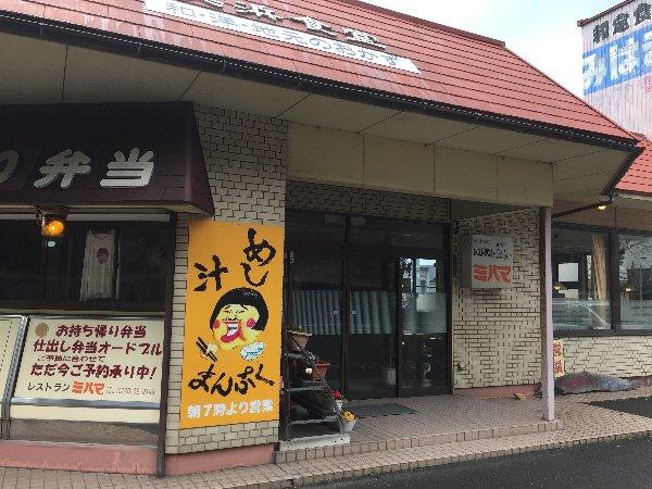 mihamashokudo-mihama-003.jpg