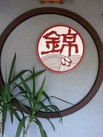 sobanishiki-tsuruga-008.jpg