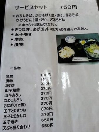 sobanishiki-tsuruga-013.jpg