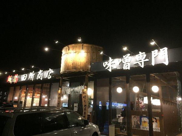 tadokoro-nagahama-024.jpg