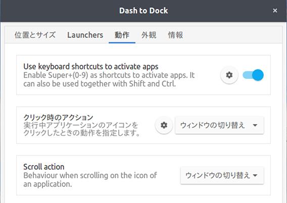 Dash to Dock Ubuntu GNOME ドック 動作