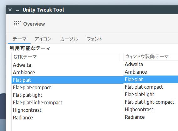 Flat-Plat Ubuntu テーマ Unity Tweak Tool