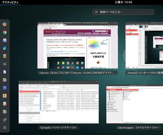 Ubuntu 16.04 GNOME アクティビティ
