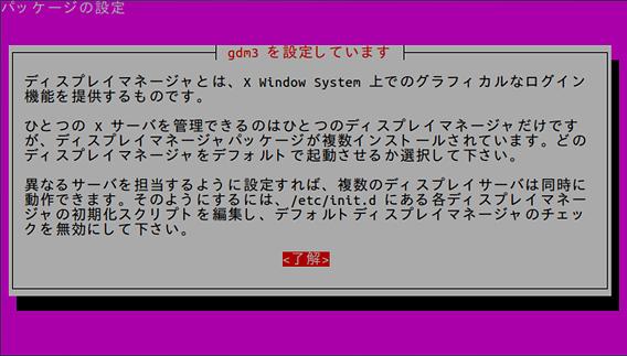 Ubuntu 16.04 GNOME インストール ディスプレイマネージャ
