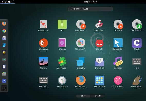 Ubuntu 16.04 GNOME インストール