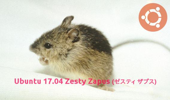 Ubuntu 17.04 Zesty Zapus リリース