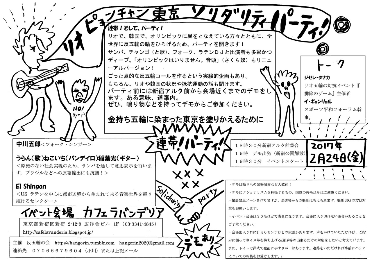 flyer_20170224_anti-olynmic_party.jpg