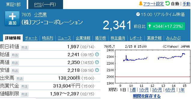 170215_fuji.png