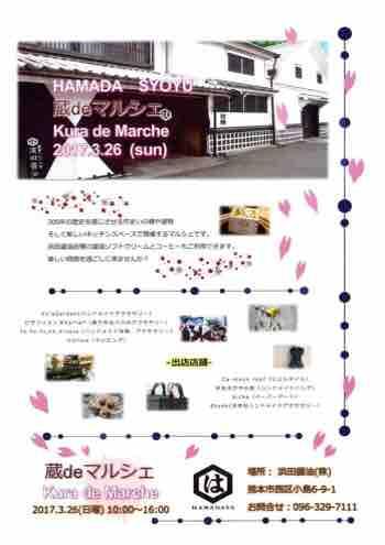fc2blog_20170322072032187.jpg