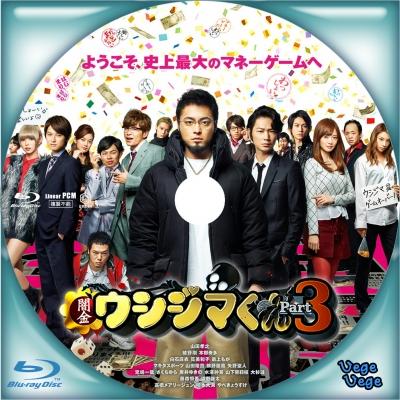 映画「闇金ウシジマくんPart3」 - ベジベジの自作BD・DVDラベル