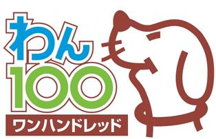 wan100higashitotsuka
