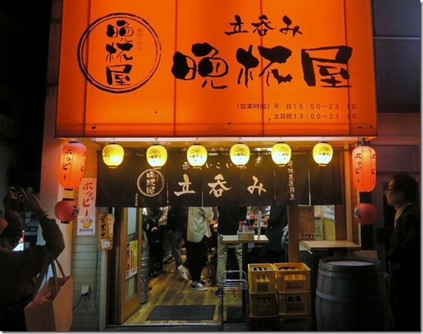 banpaiyasuidoubashi (1)