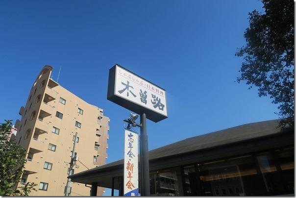 kisoji (88)