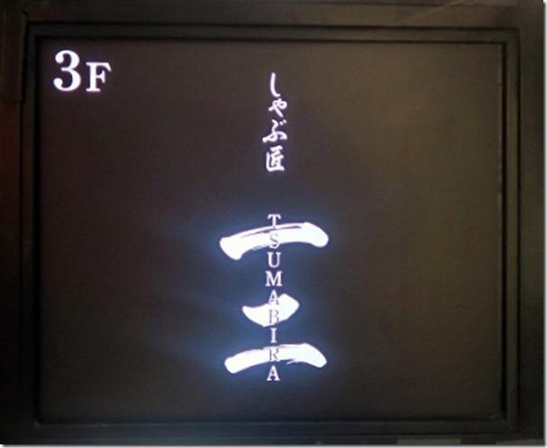 tsumabira (3)