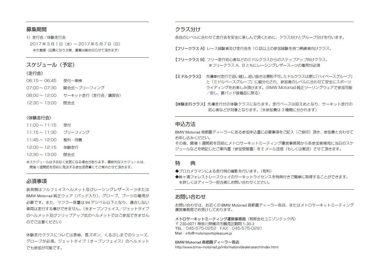 flyer170520_2.png