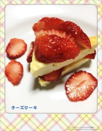誕生日用手作りチーズケーキ1