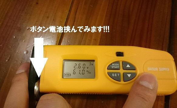 ボタン電池計測
