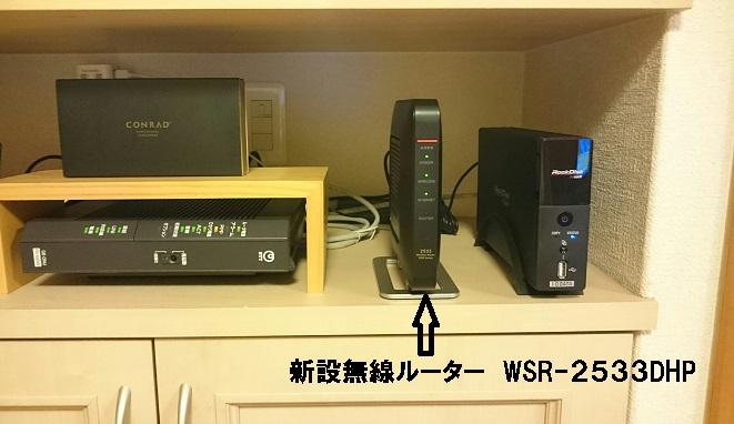 バッファWSR-2533DHPルーター新設