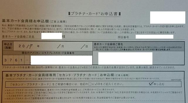 AMEXプラチナ申込書