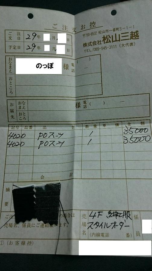スタイルオーダー領収書