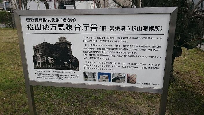 旧松山気象台