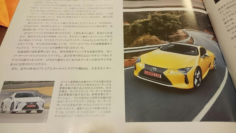 LC500写真①
