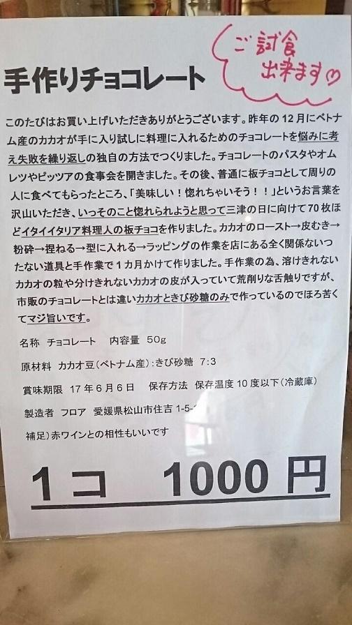 フロアー手作りチョコレート説明書(店)