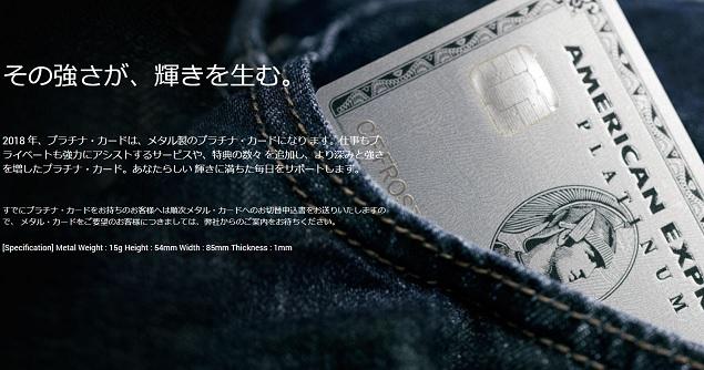 201810AMEXメタルカード