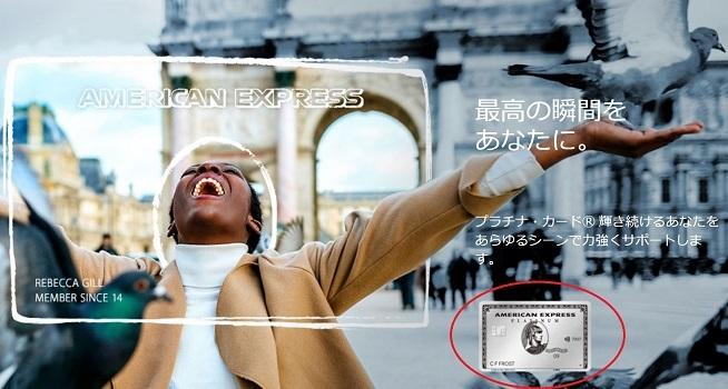 201810AMEXメタルカード①