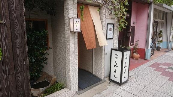 201810和食みよし (1)