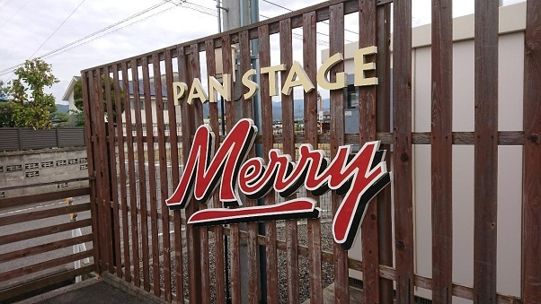 201810パンステージメリー (1)
