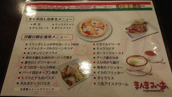201810まんまみーあ (5)