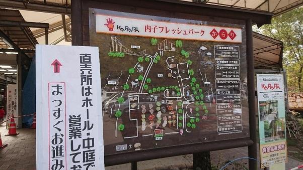 201811内子フレッシュパーク (1)