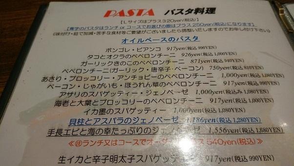 201811イタメシヤ (4)
