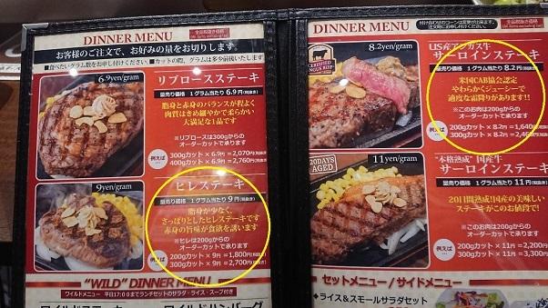 201811いきなりステーキ (2)