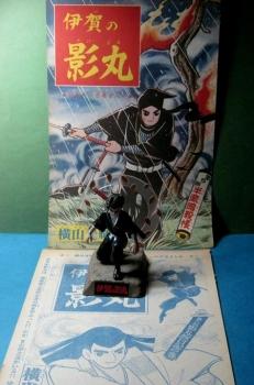 伊賀の影丸-1