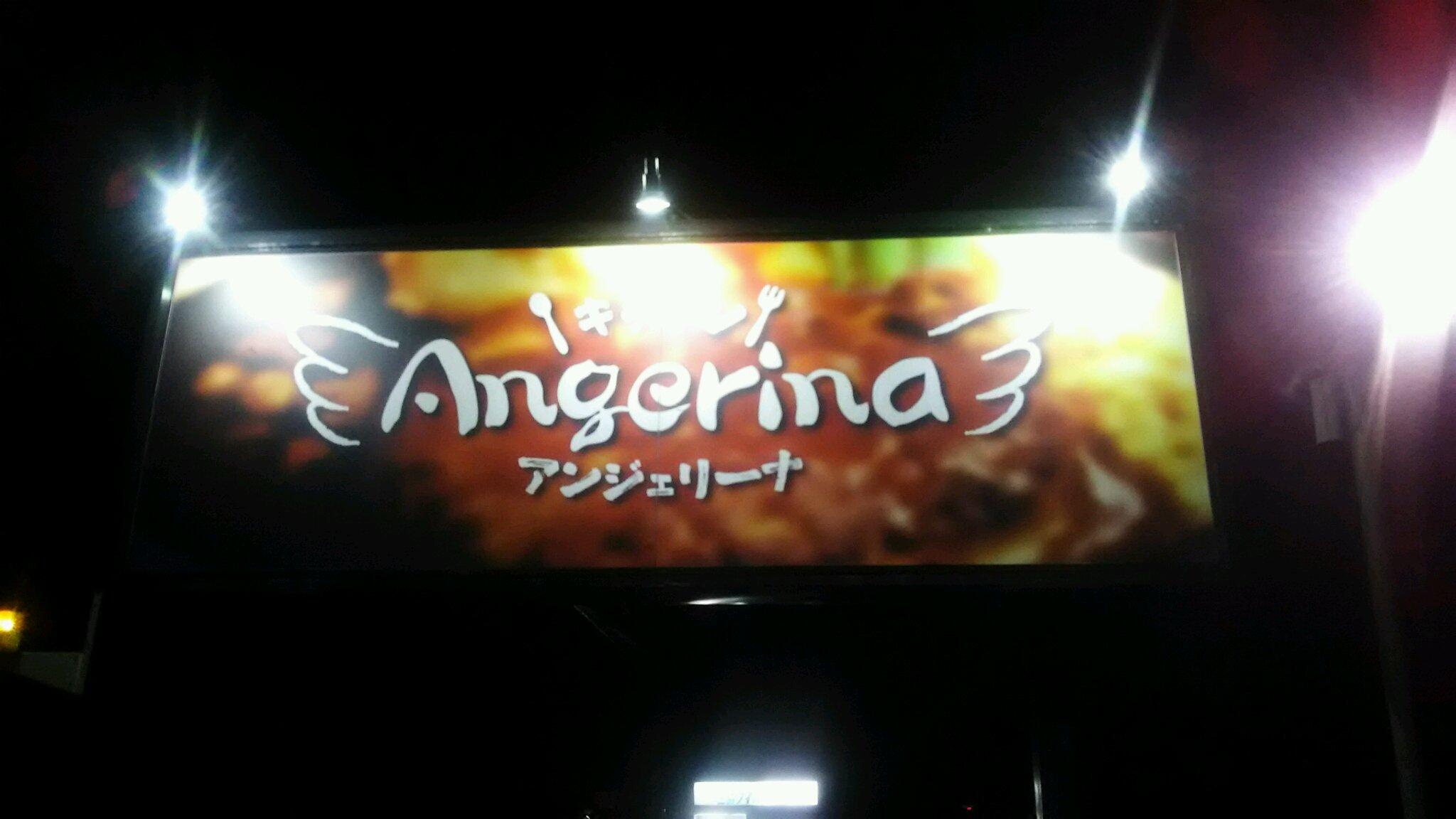 angerina2_1.jpg