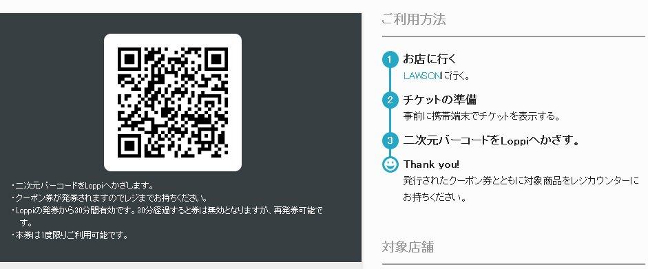 ブログスクショ編集164