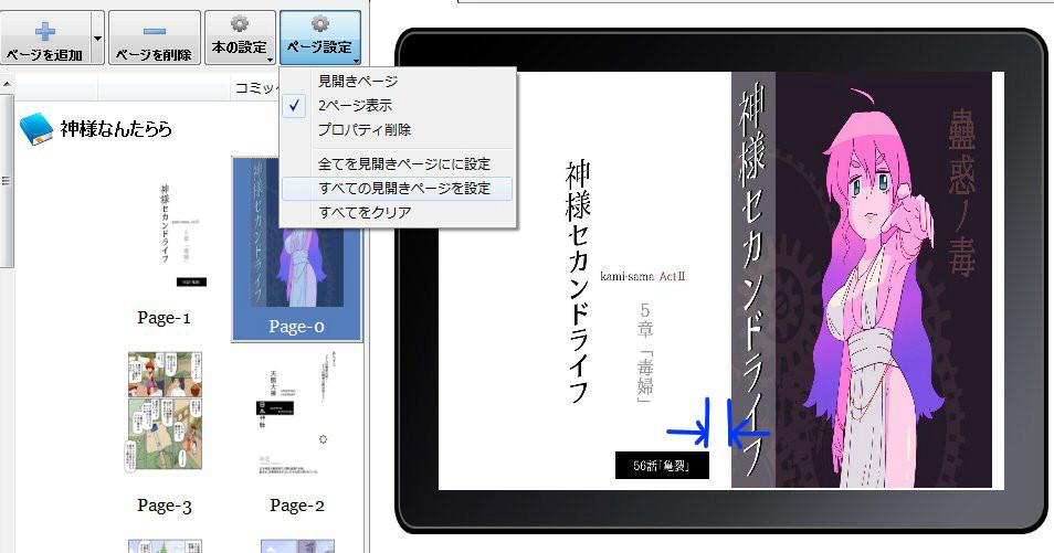 ブログスクショ編集174