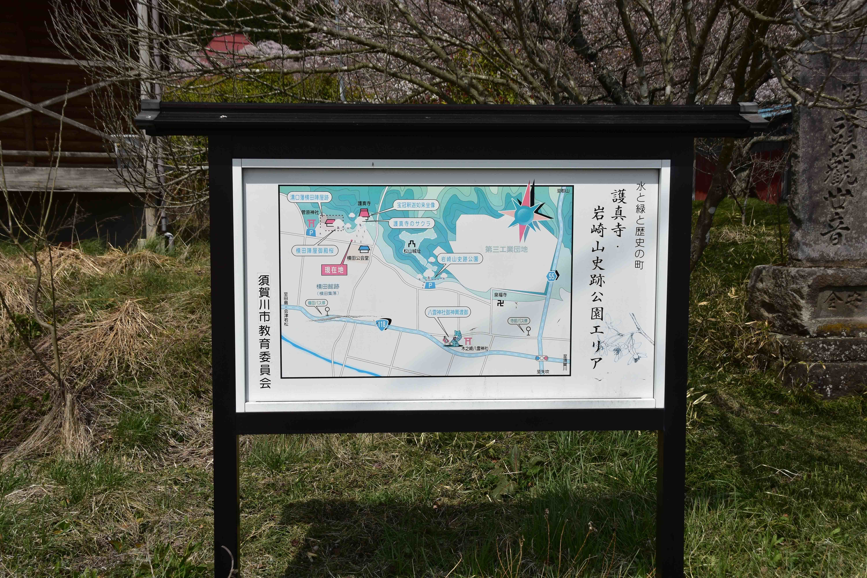 横田地区説明板