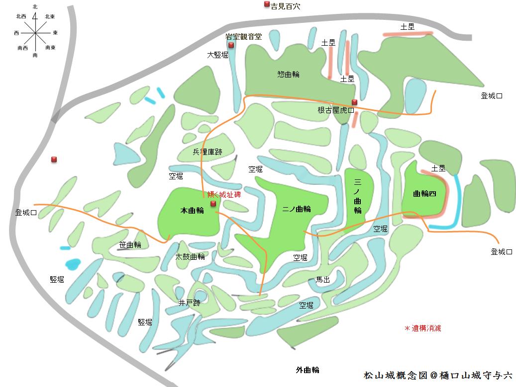 松山城概念図@ヤマシロ