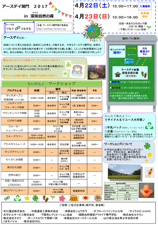 2017042012100133d.jpg