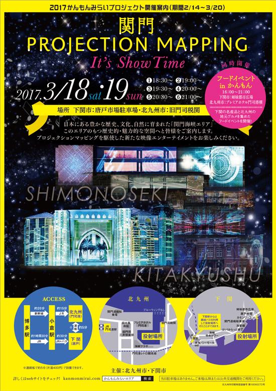 kanmontirashi-1-s.jpg