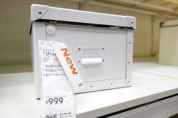 IKEA・FJÄLLA ふた付きボックス①