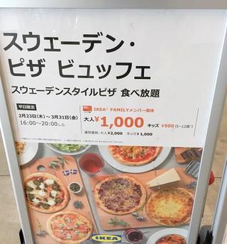 IKEA鶴浜店内④