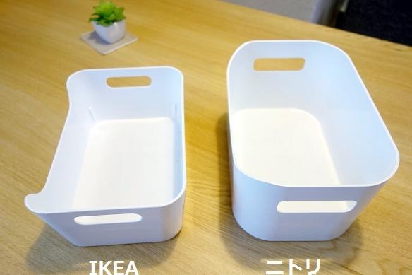IKEA・VARIERA ボックス vs ニトリ整理ボックス(ブラン)②